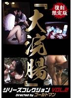 「復刻限定版『大浣腸』シリーズコレクション VOL.2」のパッケージ画像