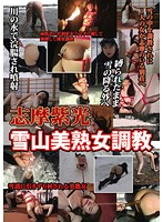 「志摩紫光 雪山美熟女調教」のパッケージ画像