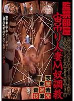 「監禁部屋 宙吊り人妻M奴調教」のパッケージ画像