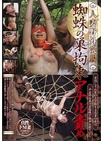 「人妻野外浣腸 蜘蛛の巣拘束アナル責め」のパッケージ画像