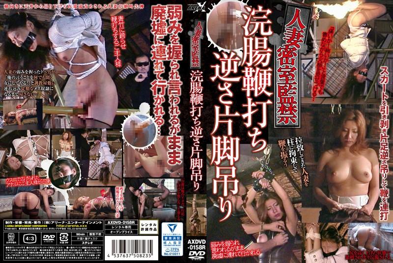 [AXDVD-0158] 人妻密室監禁 浣腸鞭打ち逆さ片脚吊り