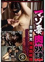 AXDVD-0188r Masochist Wife Meat Slave Shima Shiomitsu Special Four Hours
