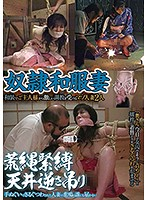 AXDVD-0190r Slave Kimono Wife Ara Robin Bondage Ceiling Upside Down Suspension