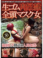 AXDVD-0195r Raw Meat Slave Full-head Mask Woman · Compulsive Lesbian Whip Punishment Human Toilet