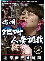 AXDVD-0199r Screaming Screaming Married Couple Training Shima Shiomi 4 Hours