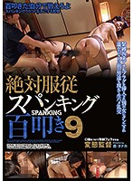 AXDVD-0200r Absolute Obedience Spanking Hundred Beating 9
