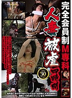 AXDVD-0202r Full Membership M Specialty Housewife Quiet Time Four Hours