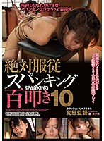 AXDVD-0203r Absolute Obedience Spanking Hundred Beating 10
