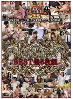 五十路・六十路を迎えた熟女たちのエロドラマ BEST集6枚組