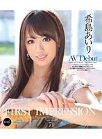 【アウトレットBD】FIRST IMPRESSION 71 希島あいり