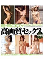 【アウトレットBD】E-BODY高画質セックス4時間