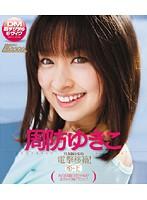 Image ARS-046 Transfer Shock! Yukiko Suo (Blu-ray Disc)