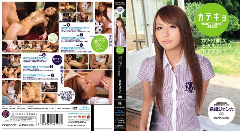 IPTD-489 カテキョ カワイイ顔してとってもスケベな家庭教師 希崎ジェシカ