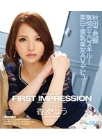Watch Erotic Skills Excavation Startle In FIRST IMPRESSION 83 Akita!Whitening-Breasts Beauty AV Debut Ince