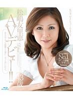 松嶋友里恵 43歳 AVデビュー!! (ブルーレイディスク)