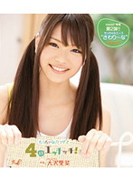 Image KAWD-404 Etchitchi Tiny Body Four Times! Osawa Rina (Blu-ray Disc)