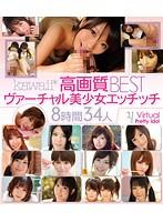 kawaii*高画質BEST ヴァーチャル美少女エッチッチ8時間34人 (