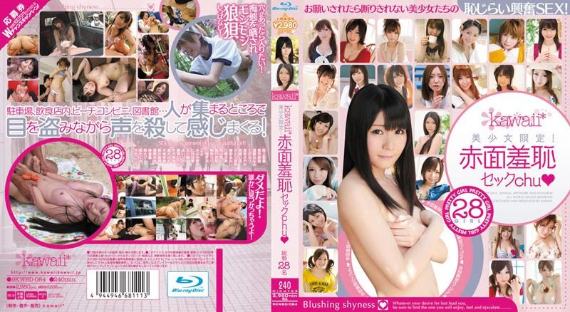 KWBD-084 kawaii*美少女限定!赤面羞恥セックchu