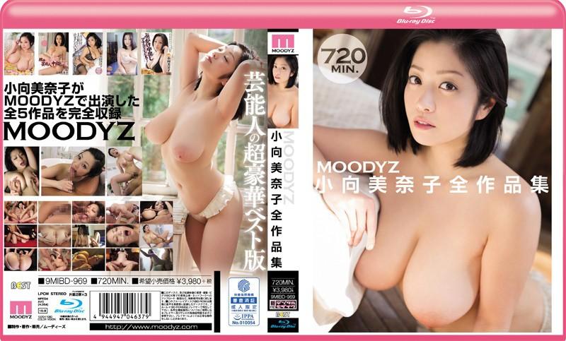 MOODYZ小向美奈子全作品集 (ブルーレイディスク)