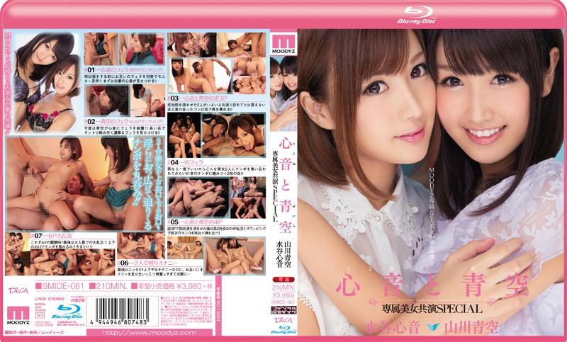 Blue Sky Exclusive Beauty Co-stars SPECIAL Mizutani Heart Sound Yamakawa Blue Sky And Heart Sound (Blu-ray)