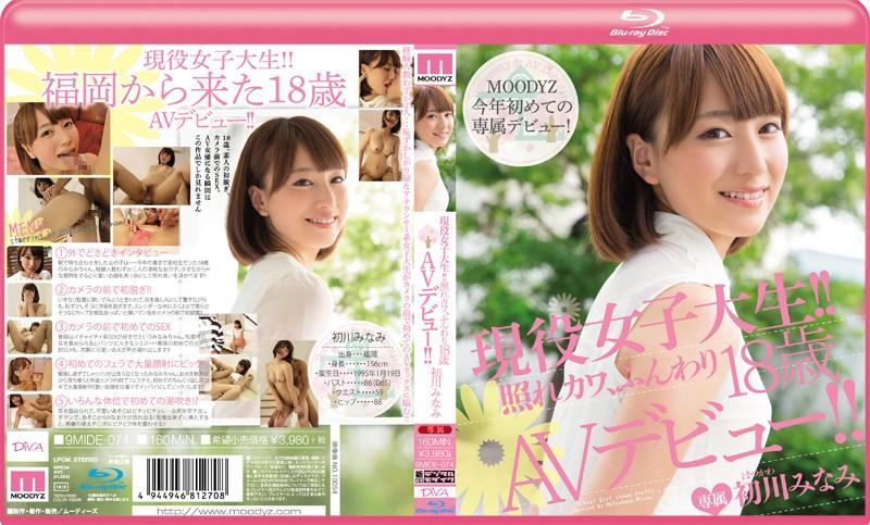 MIDE-074 現役女子大生!! 照れカワ、ふんわり18歳 AVデビュー!! 初川みなみ