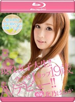 Watch Active College Student! !Naive I Cup 19-year-old AV Debut! ! Kitano Haruka (Blu-ray Disc)