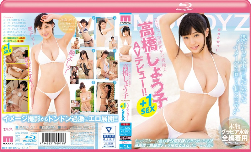 MIDE-377 G Cup Perfect Body Entertainer Naoko Takahashi Moodyz Av Debut! !+ 1sex (Blu-ray Disc)