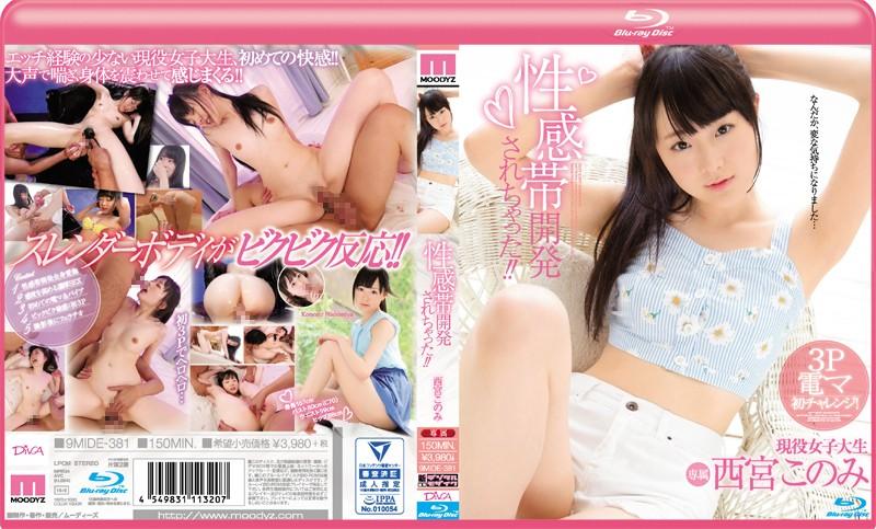MIDE-381 Had Been Developed Erogenous Zone! ! Nishinomiya Konomi (Blu-ray Disc)