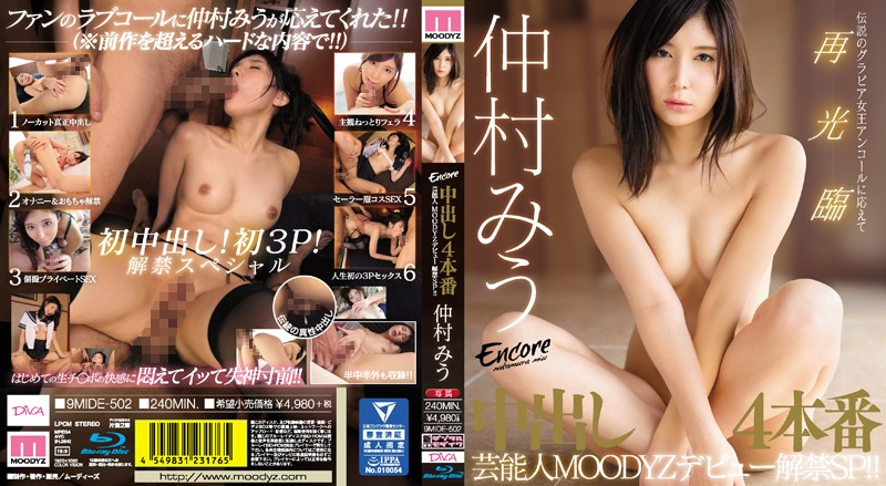MIDE-502 Cum Shot 4 Real Production Celebrity MOODYZ Debut Lifting Ban! ! Nakamura Miu (Blu-ray Disc)