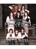Dream Gakuen 13