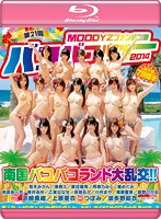MOODYZ Fan Thanksgiving Bus Tour 2014 Bakobako Tropical Bakobako Land Orgy! ! (Blu-ray Disc)