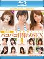 高画質S級女優31人とパコパコ日替わりSEX8時間 (ブルーレイディスク)