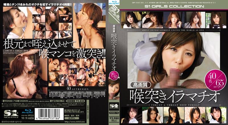 藤本リーナ ONSD-718 高画質 喉突きイラマチオ (ブルーレイディスク)  吉沢明歩