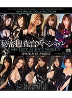 ONSD-759 - Were Two Rape Secret Investigator Special Beautiful Assassin