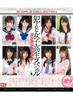 Image ONSD-795 16 People Beautiful Girl Of School Girls Special Tragedy Perpetrated (Blu-ray)