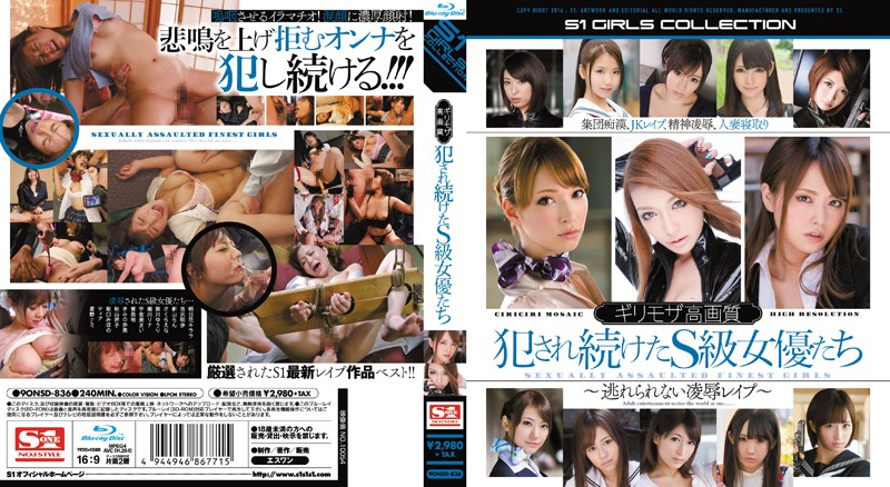 S-class Actress Who Continued To Be Committed Risky Mosaic High Quality (Blu-ray)