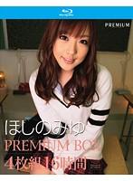 ほしのみゆPREMIUM BOX4枚組16時間 (ブルーレイディスク)