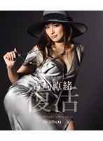 Image PGD-596 Nao Yoshizaki Resurrection (Blu-ray Disc)