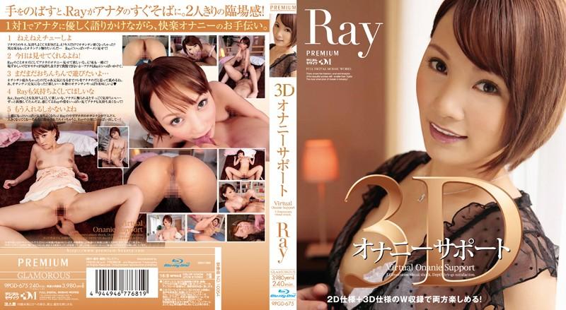 3Dオナニーサポート Ray (ブルーレイディスク)