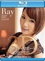 3D���ʥˡ����ݡ��� Ray �ʥ֥롼�쥤�ǥ�������