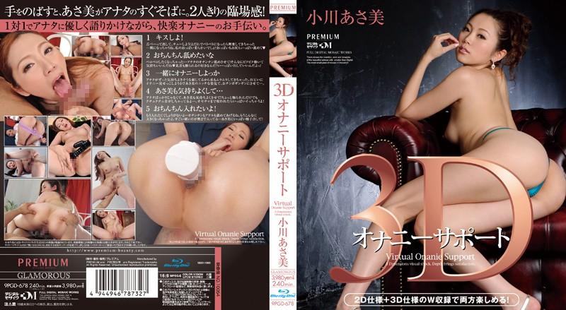 3Dオナニーサポート 小川あさ美 (ブルーレイディスク)