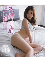 Image SIB-001 Cum Crazy Sex And Passion Kiss Rich Female College Student On The Verge Fainting Inagawa Natsume Sensitive (Blu-ray Disc)