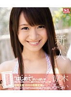 SNIS-211 Suzuki Mirai - Rookie No 1 Style Future AV Debut