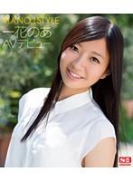 Image SNIS-232 Rookie NO.1STYLE Ichihana Noah AV Debut (Blu-ray Disc)