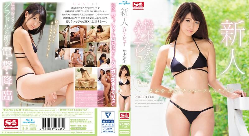 CENSORED [FHD]snis-823 新人NO.1 STYLE 松本ななえAVデビュー, AV Censored