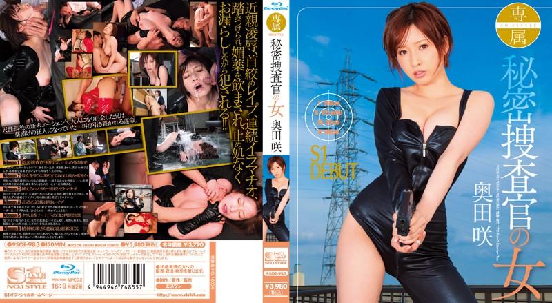 ミニ系 SOE-983 専属NO.1STYLE 秘密捜査官の女 奥田咲 (ブルーレイディスク)  巨乳  職業色々  レイプ 単体作品  Blu-ray(ブルーレイ)  凌辱