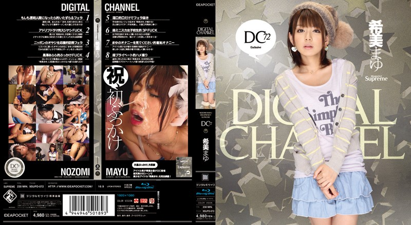 CENSORED supd-072 HD 希美まゆ DIGITAL CHANNEL , AV uncensored