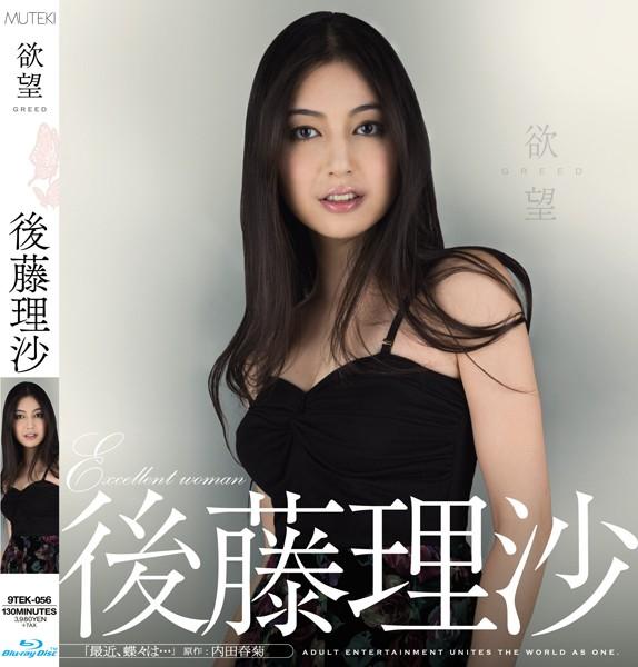 TEK-056 欲望 後藤理沙
