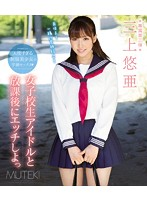 TEK-079 School Girls Idle And After School To Etch Shiyo' Mikami YuA (Blu-ray Disc)-252499
