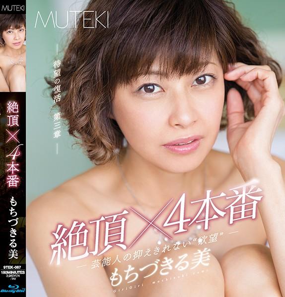 TEK-087 Cum × 4 Production Mochizukiru Beauty (Blu-ray Disc)